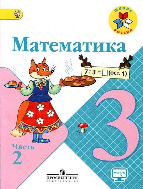 математика 4 класс школа россии моро,бантова,бельтюкова,волкова 1 часть решебник