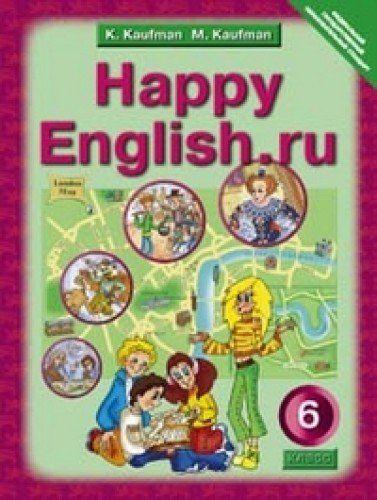 k.kaufman m.kaufman happy english.ru 11 гдз