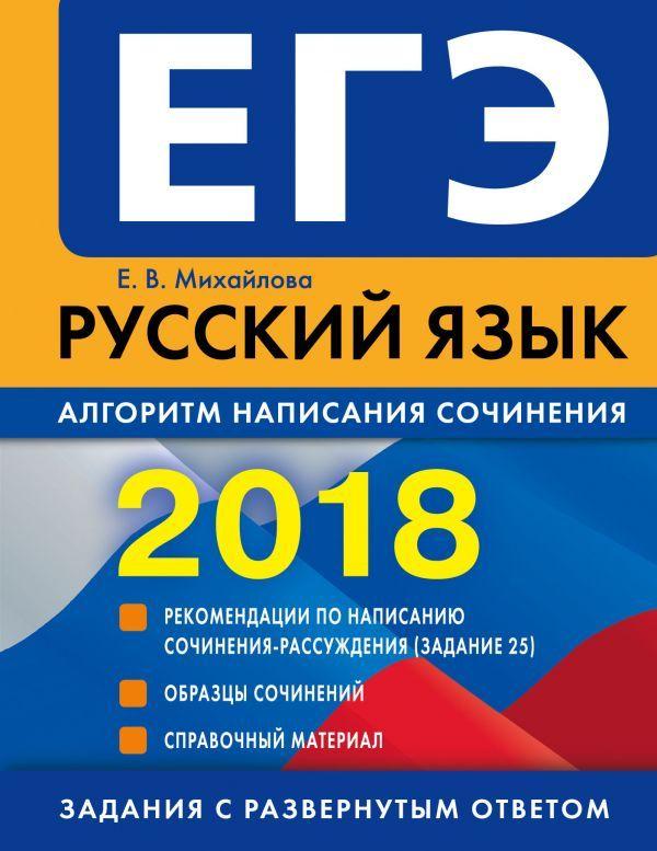 Бланк егэ по русскому языку 2018 как заполнять