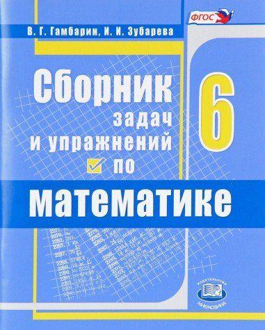Упражнений 5 гдз по класс и математике задач сборник