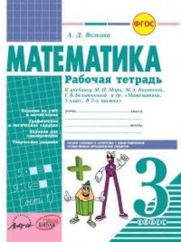 Математика 3кл решебник рабочая тетрадь