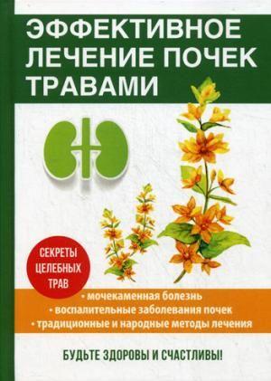 Лечение почек и печени травами
