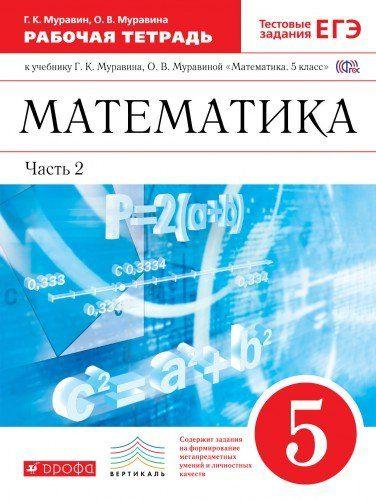 гдз по математики за 5 класс р