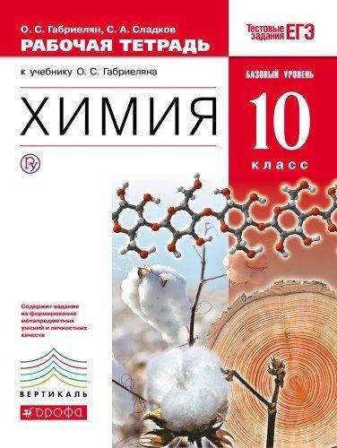 Гдз химия 10 габриелян 2018 год