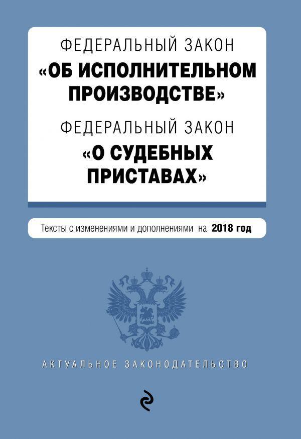 Законопроект о судебных приставах 2018 года | реформа ФССП