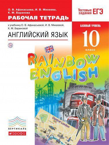 английскому языку за 6 класс 2018 афанасьева о.в михеева и.в решебник