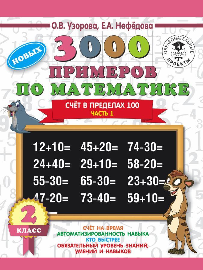 3000 новых примеров по математике 2 класс Счёт в