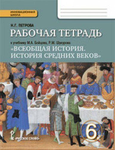 рабочая тетрадь в электронном виде по всеобщей истории истории средних веков петрова н г к учебнику