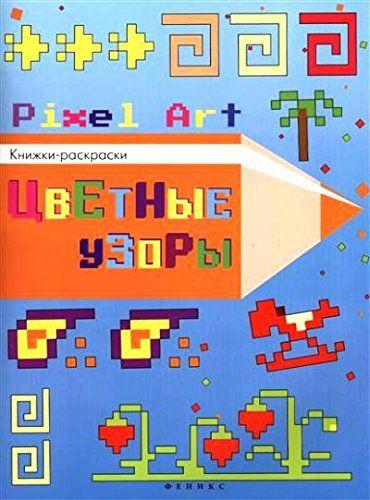 Цветные узоры: книжка-раскраска : Pixel Art Книжки ...