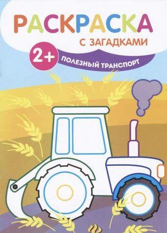 полезный транспорт книжка раскраска