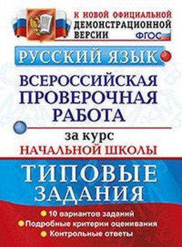 впр русский язык типовые задания ответы