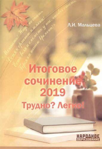 мальцева русский язык 2019