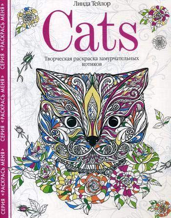 Cats. Творческая раскраска замурчательных котиков : Тейлор ...