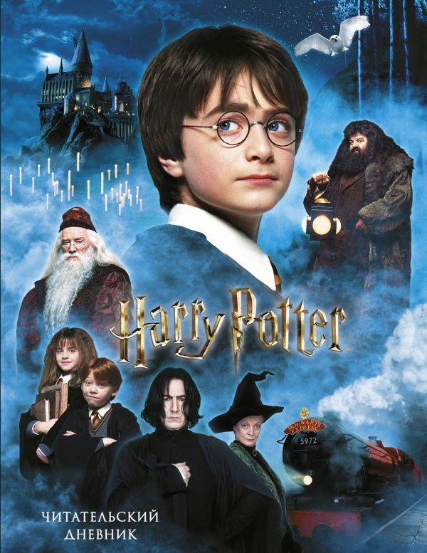 Гарри Поттер и философский камень. Читательский дневник ...