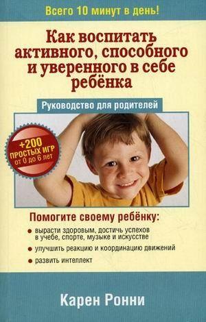 как воспитать в себе стрессоуспойчивость книги