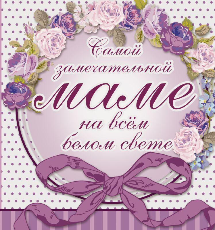 С днем рождения мамочка лучшие поздравления 135