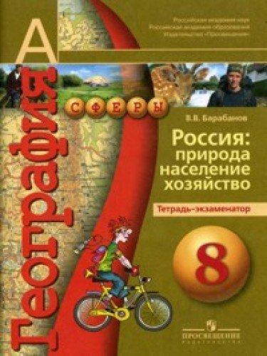 ГДЗ по географии 8 класс просвещение учебник