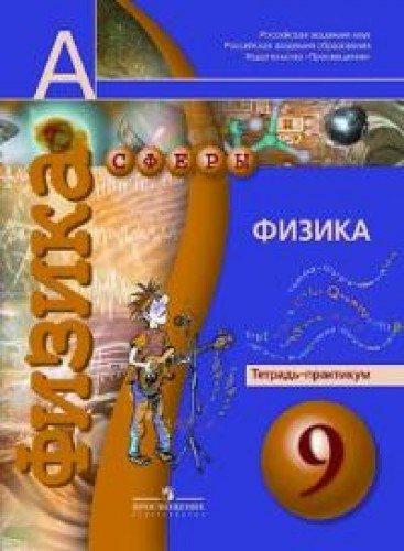 ГДЗ, Ответы по Физике 9 класс. Пёрышкин А.В., Гутник Е.М. 2015 г.