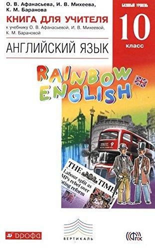 Английский язык: Rainbow English. Учебник. 10 класс / Афанасьева, Михеева, Баранова
