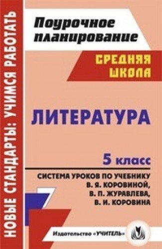 ПОУРОЧНОЕ ПЛАНИРОВАНИЕ ЛИТЕРАТУРА 7 КЛАСС КОРОВИНА СКАЧАТЬ БЕСПЛАТНО