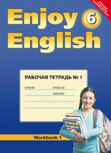 ГДЗ Enjoy English по английскому языку 6 класс М.З. Биболетова ФГОС