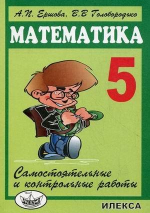 ГДЗ ответы по математике 6 класс самостоятельные и контрольные работы Ершова Голобородько