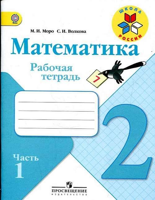 Гдз 2 Класс Школа России Фгос