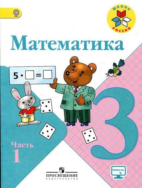 гдз мате 3кл школа россии