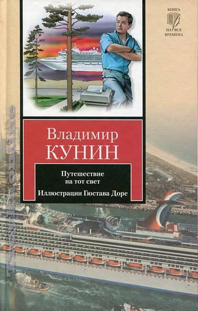Скачать аудиокниги Владимир Кунин