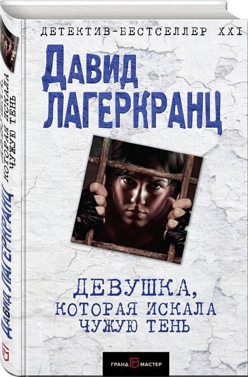 решили купить лучшие детективы книги россии согревающие