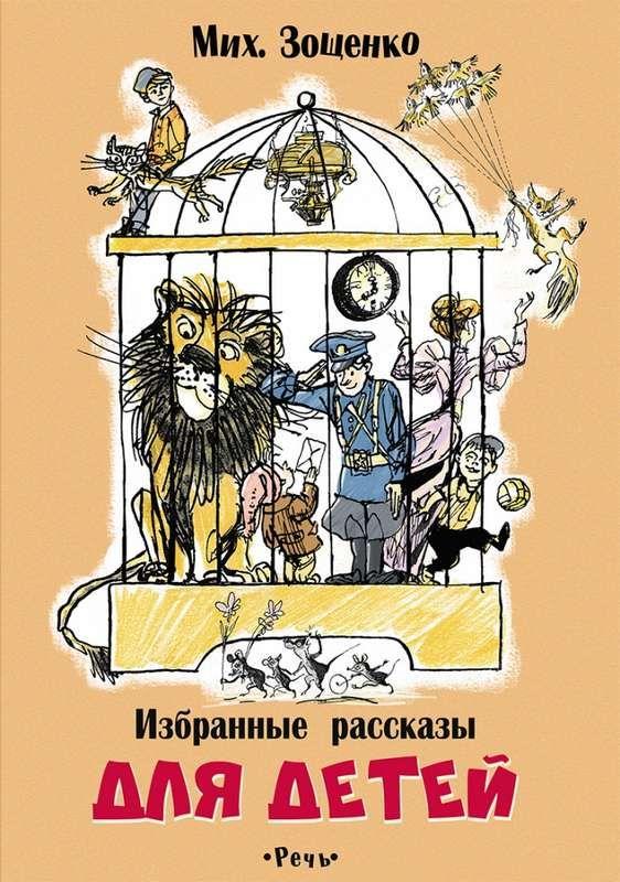 рассказ зощенко масло в чае