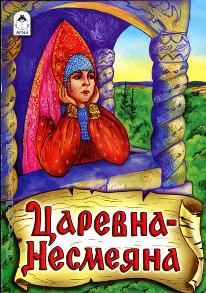 Картинки с надписью царевна
